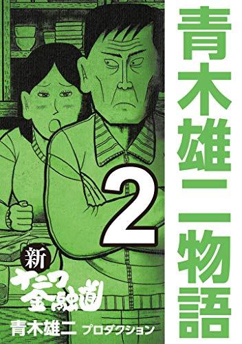 新ナニワ金融道 青木雄二物語 第01巻 [Shin Naniwa Kinyuudou – Aoki Yuuji Monogatar vol 01]