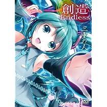 三重の人/創造Endless (初回限定盤) [DVD]