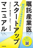 嘱託産業医スタートアップマニュアル【ゼロから始める産業医】