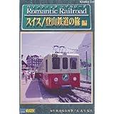 ロマンティックレイルロード スイス 登山鉄道の旅編