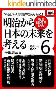 [明治150周年記念] 名著から問題を読み解く! 明治から日本の未来を考える 6巻 表紙画像