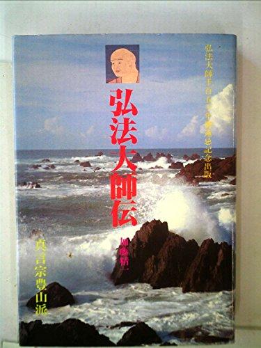 弘法大師伝   弘法大師千百五十年御遠忌記念出版