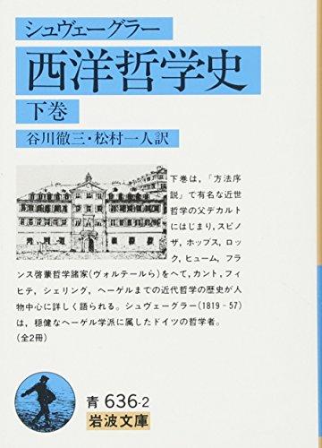 西洋哲学史 (下巻) (岩波文庫 (33-636-2))の詳細を見る