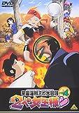 宇宙海賊ミトの大冒険 2人の女王様(4) [DVD]