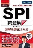 2018年度版 ドリル式 SPI問題集 (NAGAOKA就職シリーズ)