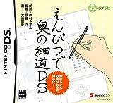 「えんぴつで奥の細道DS」の画像