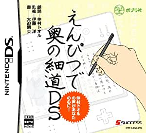 えんぴつで奥の細道DS 特典 えんぴつ型タッチペン付き