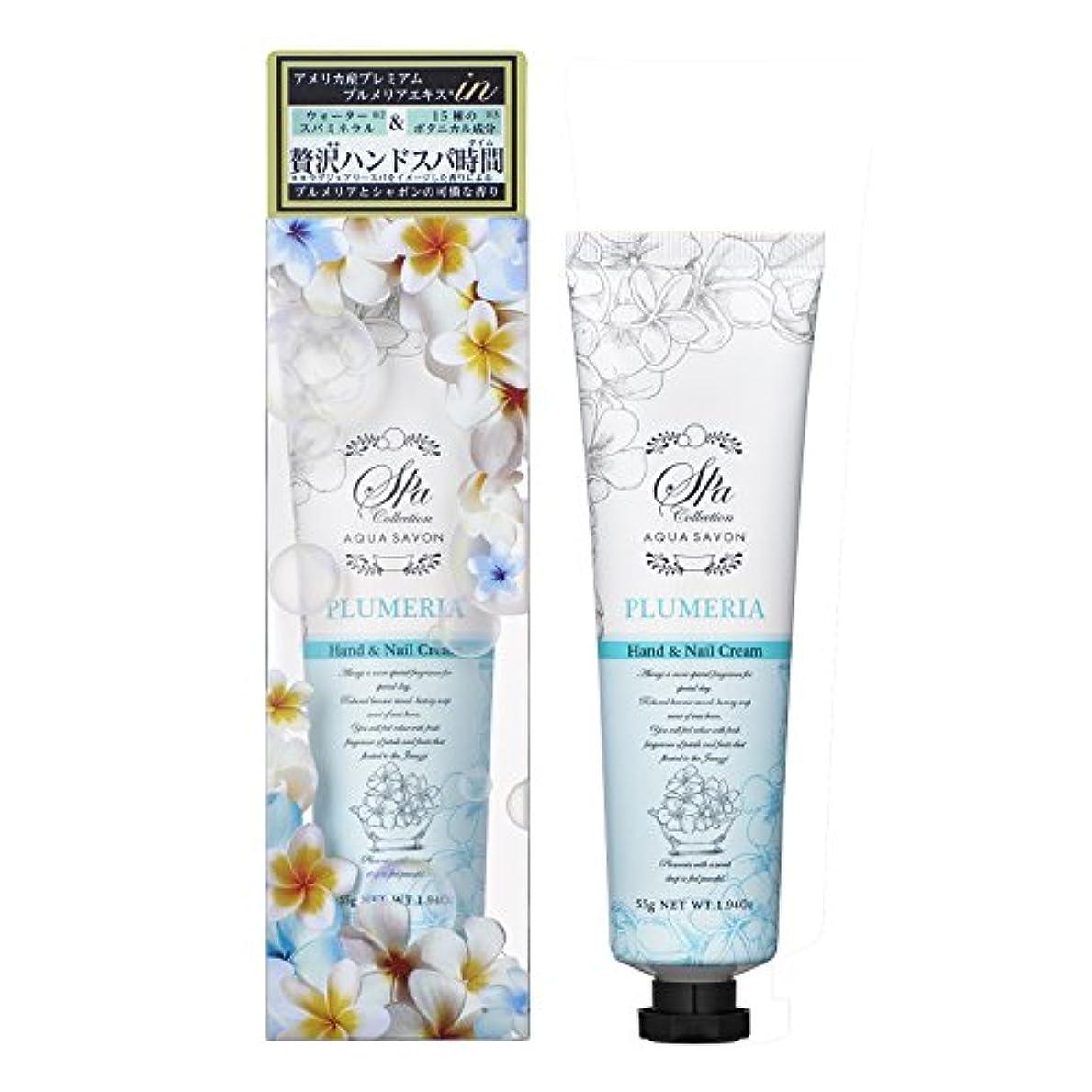 包囲ライン鎮静剤アクアシャボン スパコレクション ハンド&ネイルクリーム プルメリアスパの香り 55g