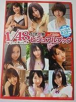 AKB 1/48 アイドルと恋したら・・・ 公式攻略ビジュアルブック 『シール・ポスター付』