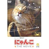 にゃんこ THE MOVIE [DVD]