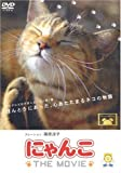 にゃんこ THE MOVIE[DVD]