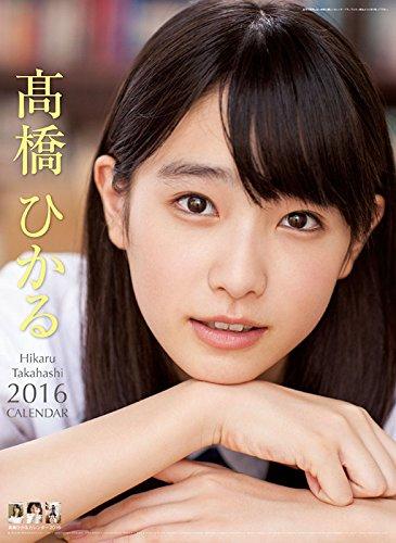 高橋ひかる 2016カレンダー -