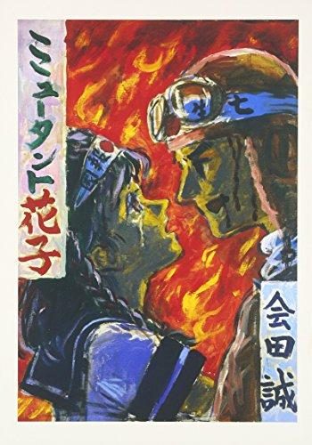 会田誠著復刻版「ミュータント花子」 Makoto Aida's