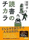 読書のチカラ (だいわ文庫)