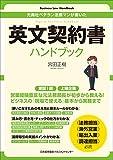 元商社ベテラン法務マンが書いた 英文契約書ハンドブック (Business Law Handbook)