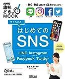 すぐわかる! はじめてのSNS―LINE Instagram Facebook Twitter (生活実用シリーズ)