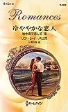 冷ややかな恋人―地中海で恋して〈7〉 (ハーレクイン・ロマンス)