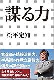 謀る力(小学館新書)