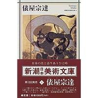 俵屋宗達 (新潮日本美術文庫)