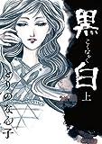 黒白(上) (イブニングコミックス)