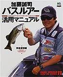 加藤誠司バスルアー活用マニュアル (エイムック―Bass world how to series (269))