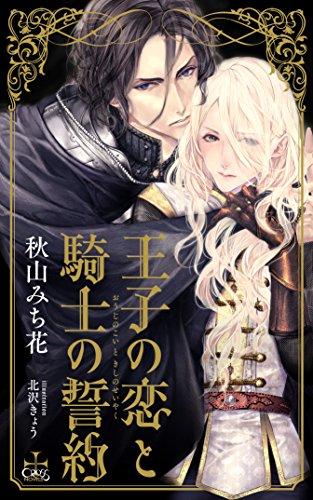 王子の恋と騎士の誓約 (クロスノベルス)の詳細を見る