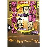 NHKその時歴史が動いたコミック版 4