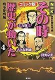 NHKその時歴史が動いた コミック版〈4〉明治黎明編