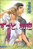ずっと、初恋 / 名倉 和希 のシリーズ情報を見る