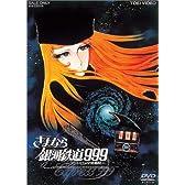 さよなら銀河鉄道999 -アンドロメダ終着駅- (劇場版) [DVD]
