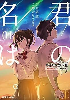 [琴音 らんまる, kazuma]のバイリンガル版 君の名は。1 (中経☆コミックス)