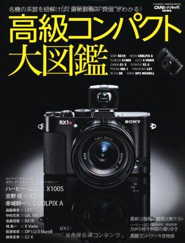 高級コンパクト大図鑑 (Gakken Camera Mook)