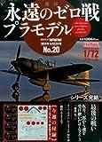 週刊 永遠のゼロ戦プラモデル 2014年 5/22号 [分冊百科]
