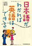 日本語がわかれば英語はできる 画像
