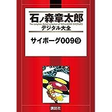 サイボーグ009(9) (石ノ森章太郎デジタル大全)