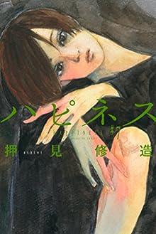 [押見修造] ハピネス 第01-07巻