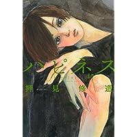 ハピネス(7) (週刊少年マガジンコミックス)