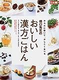 橋口先生のおいしい漢方ごはん―からだに聴いて、かしこく食べる (別冊太陽)