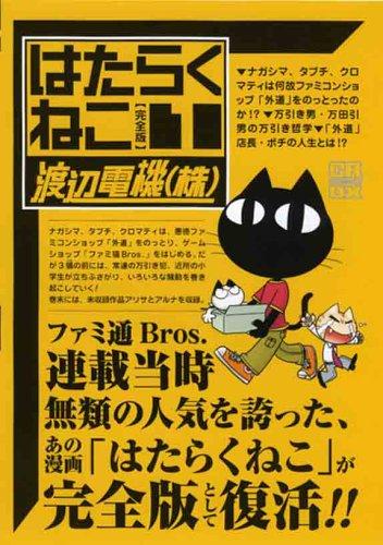はたらくねこ―完全版 (1) (CR comics DX)の詳細を見る