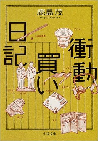 衝動買い日記 (中公文庫)