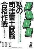 私の司法書士試験合格作戦 2011年版 (YELL books)