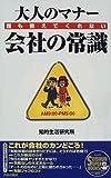 大人のマナー 誰も教えてくれない会社の常識 (Seishun super books)
