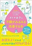 オトナ女子の不調がみるみる改善する本: 血流を整えてサラサラにすればすべて解決!