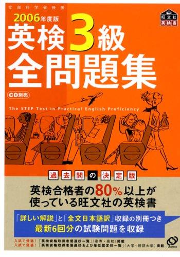 英検3級全問題集〈2006年度版〉 (旺文社英検書)
