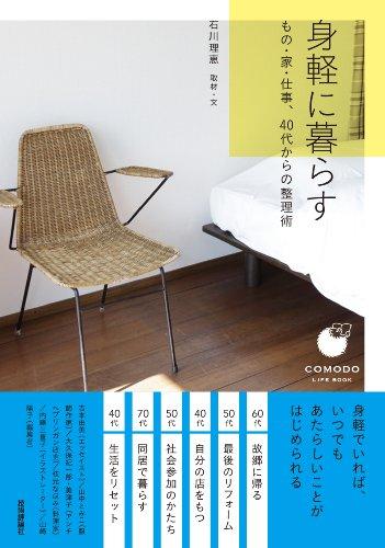 身軽に暮らす ~もの・家・仕事、40代からの整理術 (COMODOライフブック)の詳細を見る