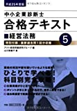 中小企業診断士合格テキスト〈5〉経営法務〈平成25年度版〉