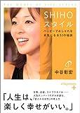 SHIHOスタイル―ハッピーでおしゃれな女性になる52の秘訣 (ヴィレッジブックス+)