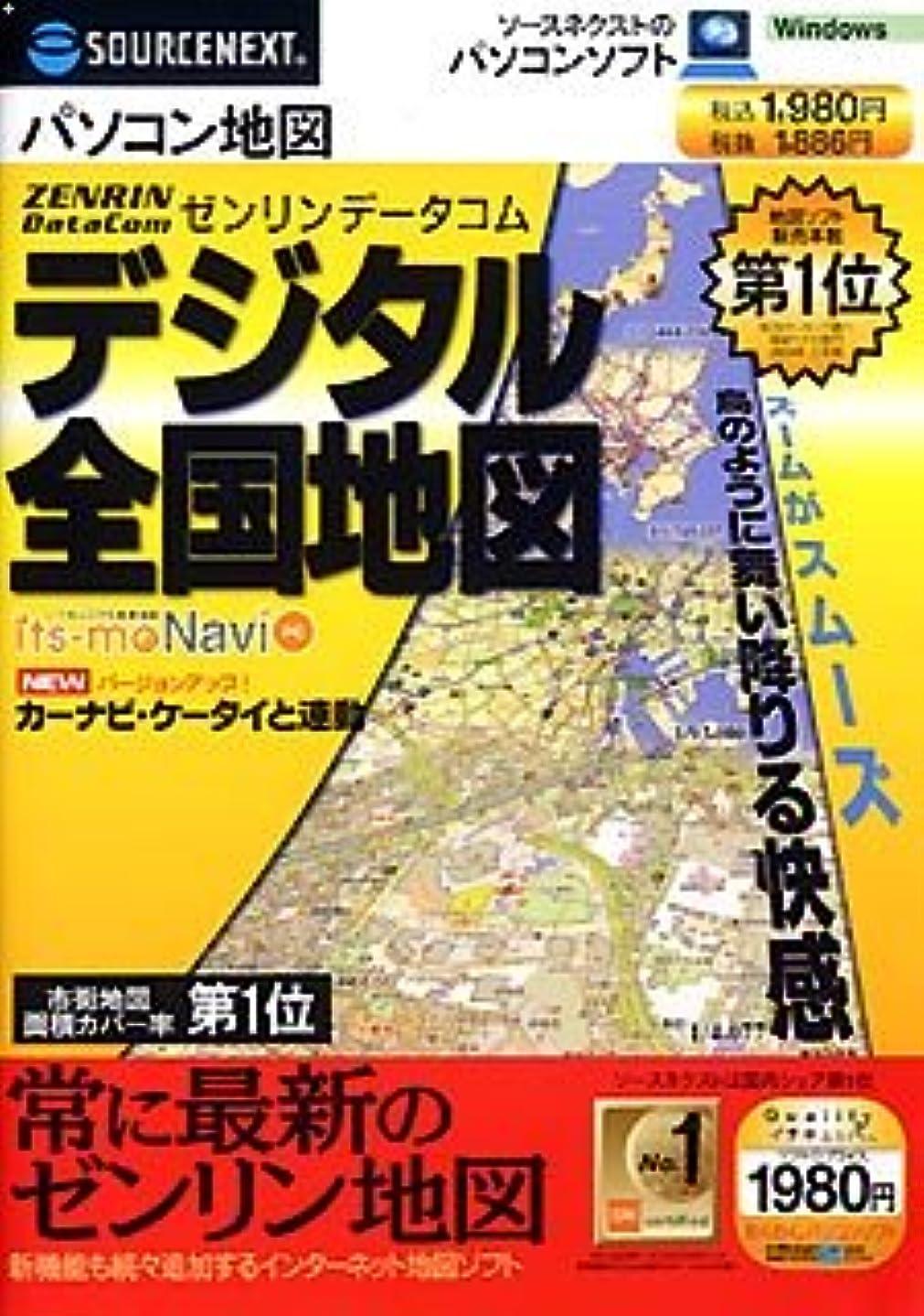 願う深遠髄ゼンリンデータコム デジタル全国地図 VER1.3 (税込\1980 スリムパッケージ版)
