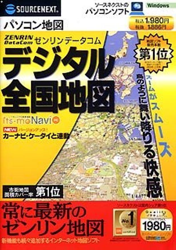 ゼンリンデータコム デジタル全国地図 VER1.3 (税込\1980 スリムパッケージ版)