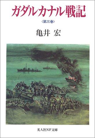 ガダルカナル戦記〈第3巻〉 (光人社NF文庫)の詳細を見る